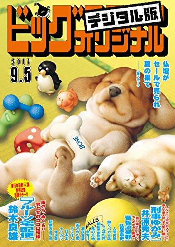 ビッグコミックオリジナル 2017年17号(2017年8月19日発売) [雑誌]