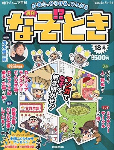 週刊 なぞ!?とき 2014年 8/31号 [分冊百科]