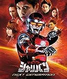 宇宙刑事シャリバン NEXT GENERATION[Blu-ray/ブルーレイ]