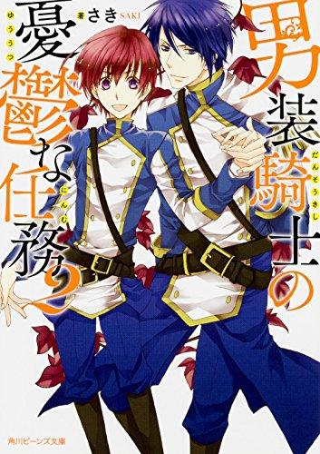 男装騎士の憂鬱な任務 (2) (角川ビーンズ文庫)の詳細を見る