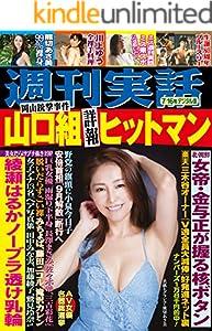 週刊実話 7月16日号 [雑誌]