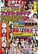 いけない芸能界 アイドル 女子アナ黄金世代SP (DIA Collection)