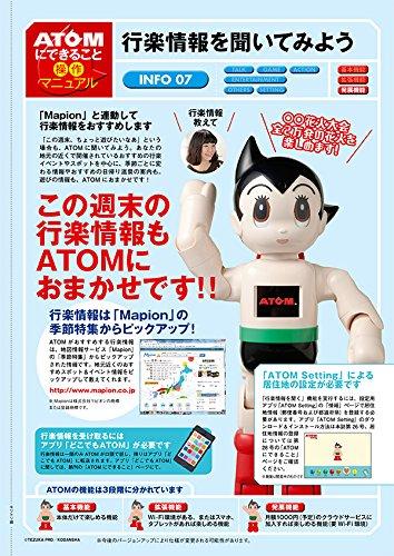 コミュニケーション・ロボット 週刊 鉄腕アトムを作ろう!  2017年 31号 12月5日号【雑誌】