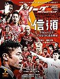 Jリーグサッカーキング 2016年7月号