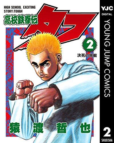 高校鉄拳伝タフ 2 (ヤングジャンプコミックスDIGITAL)