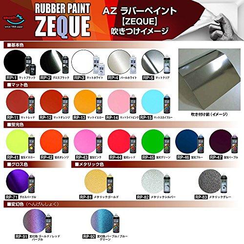 (期間限定特価)AZ(エーゼット) ラバーペイント ZEQUE 油性 RP-1 マットブラック 400ml RP010