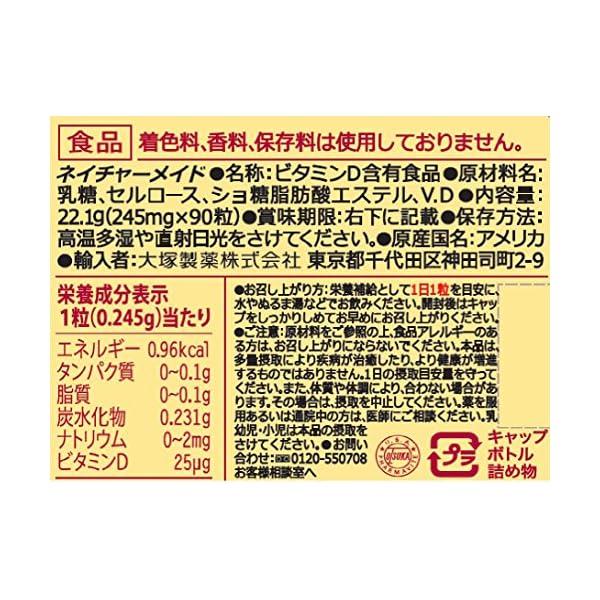 大塚製薬 ネイチャーメイド スーパービタミンD...の紹介画像2