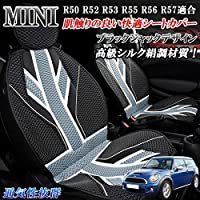 BMW MINI ミニクーパー R50 R52 R53 R55 R56 R57系 専用設計 ブラックジャック シートカバー 1台分セット