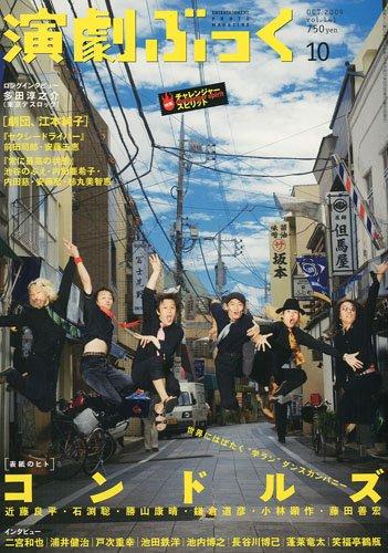 演劇ぶっく 2009年 10月号 [雑誌]