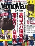 MonoMax(モノマックス) 2017年 4 月号 -