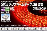 5050テープLED 60LED/m クリアドーム 赤色 5m AAランクLED使用