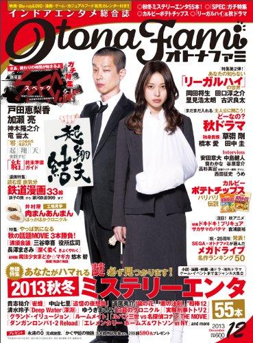オトナファミ 2013年 12月号 [雑誌]の詳細を見る