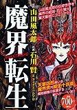 魔界転生 (プラチナコミックス)