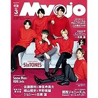 ちっこいMyojo 2021年 03 月号 [雑誌] (Myojo(ミョージョー) 増刊)
