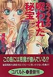カブラルの呪われた秘宝―有閑探偵コラリーとフェリックスの冒険 (コバルト文庫)