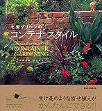 七栄グリーンのコンテナ スタイル (エディトリアルピース) 画像