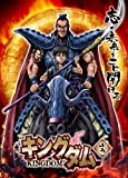 キングダム 19 [DVD]