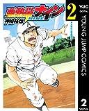 亜熱帯ナイン 2 (ヤングジャンプコミックスDIGITAL)