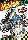 ジャジャ(18) (サンデーGXコミックス)