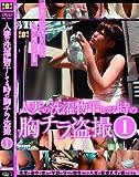 人妻の洗濯物干してる時の胸チラ盗撮[SNS-911] [DVD]