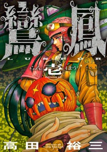 鸞鳳(1) (イブニングコミックス)