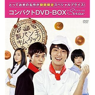 製パン王キム・タック(ノーカット完全版) コンパクトDVD-BOX2[期間限定スペシャルプライス版]