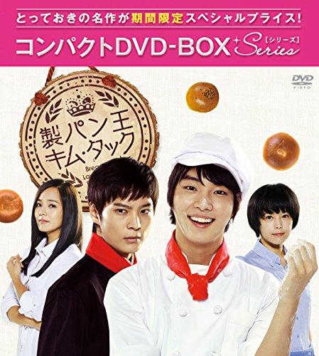 製パン王キム・タック(ノーカット完全版) コンパクトDVD-BOX1[期間限定スペシャルプライス版]