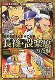 長篠・設楽原の合戦―歴史を変えた日本の合戦 (コミック版日本の歴史)