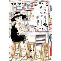 いつかティファニーで朝食を 5巻 (バンチコミックス)