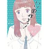 るみちゃんの事象 (1) (ビッグコミックス)