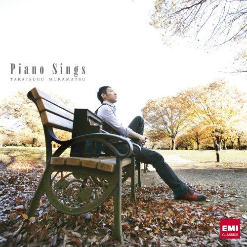ピアノ・シングス