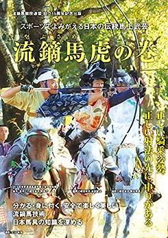 [流鏑馬競技連盟東北支部]の流鏑馬虎の巻: スポーツでよみがえる日本の伝統馬上武芸