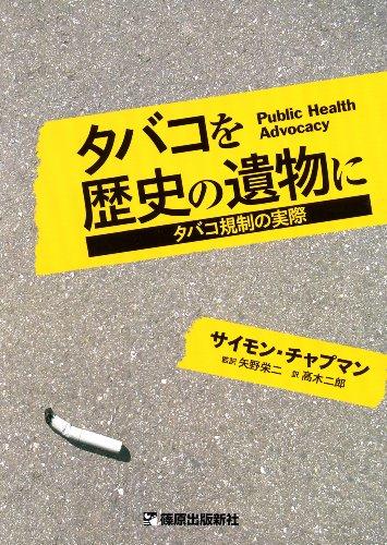タバコを歴史の遺物に―タバコ規制の実際