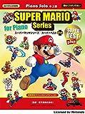 ピアノソロ スーパーマリオシリーズ/スーパーベスト plus 画像