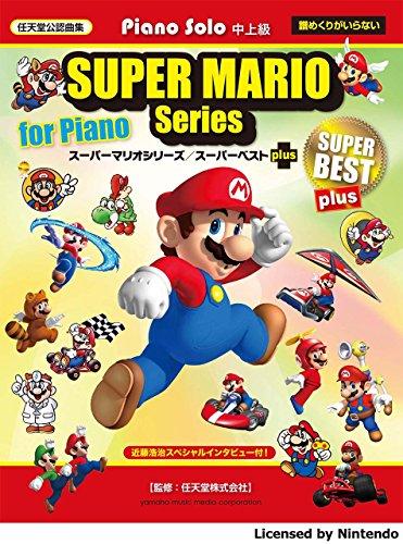 ピアノソロ スーパーマリオシリーズ/スーパーベスト plus...