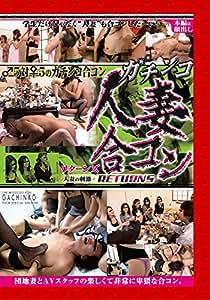 ガチンコ人妻合コン リターンズ [DVD]