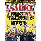 SAPIO(サピオ) 2016年 11 月号 [雑誌]
