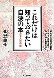 これだけは知っておきたい自決の本―日本人の品格 (光人社NF文庫)