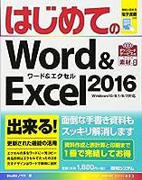 はじめてのWord&Excel2016 (BASIC MASTER SERIES)