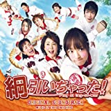 映画『綱引いちゃった! 』オリジナル・サウンドトラック(仮)