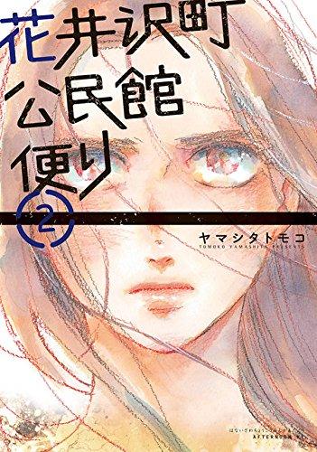 花井沢町公民館便り(2) (アフタヌーンKC)