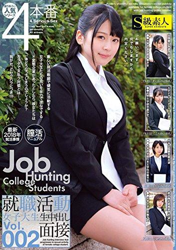 就職活動女子大生生中出し面接Vol.002/S級素人 [DVD]