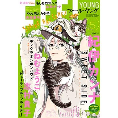 FEEL YOUNG (フィールヤング) 2018年 05月号 [雑誌]