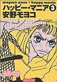 ハッピー・マニア (3) (祥伝社コミック文庫)