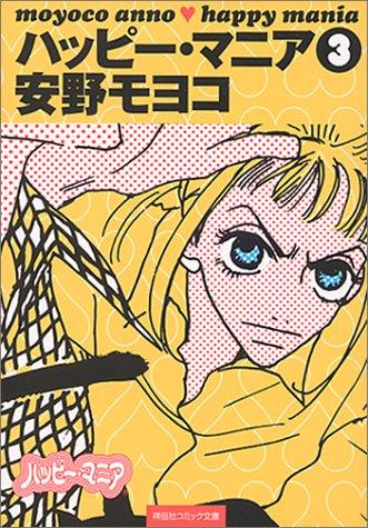 ハッピー・マニア (3) (祥伝社コミック文庫)の詳細を見る
