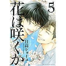 花は咲くか (5) 特装版 (バーズコミックス ルチルコレクション)