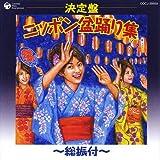 決定盤 ニッポン盆踊り集~総振付~