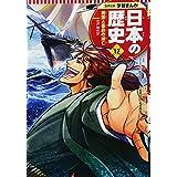 学習まんが 日本の歴史 12 開国と幕府の滅亡 (全面新版 学習漫画 日本の歴史)