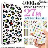 薄型モバイルバッテリー 【1027S】 ストライプL / カラフル 4000mAh スマホiPhone/Android対応