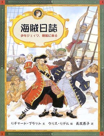 海賊日誌―少年ジェイク、帆船に乗る (大型絵本)の詳細を見る